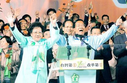 President Chen Shui-bian and Vice President Annette Lu announce their victory in yesterday's presidential election at the Democratic Progressive Party's campaign headquarters in Taipei last night. PHOTO: CHIANG YING-YING, TAIPEI TIMES