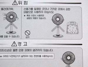 Korean Fan Death Warning!